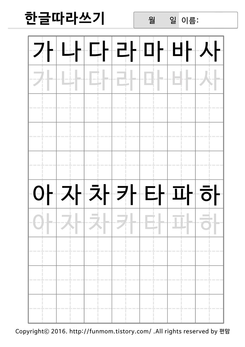 257Db148575E958601F5Ec (850×1202) | Learn Korean, Korean