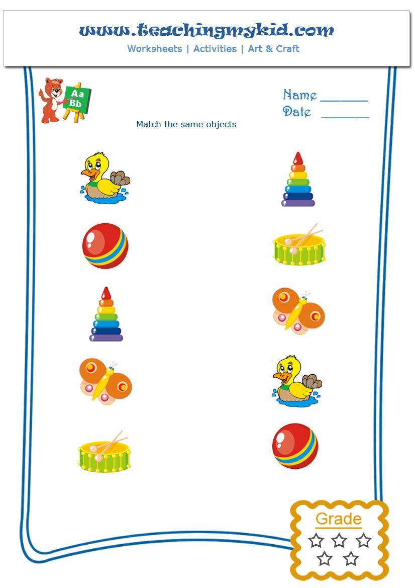 Free Printable Preschool Worksheets – Match Same Objec
