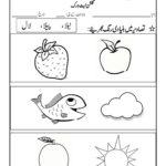Image Result For Urdu Worksheets For Nursery | Alphabet