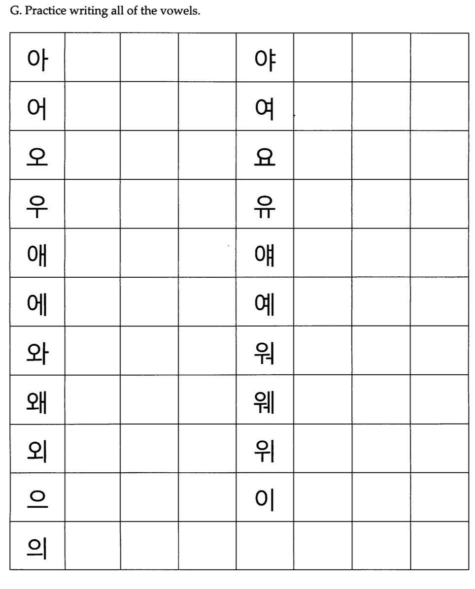Korean Hangul Practice Sheet   Korean Alphabet Worksheets