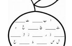 Preschool Urdu Worksheets
