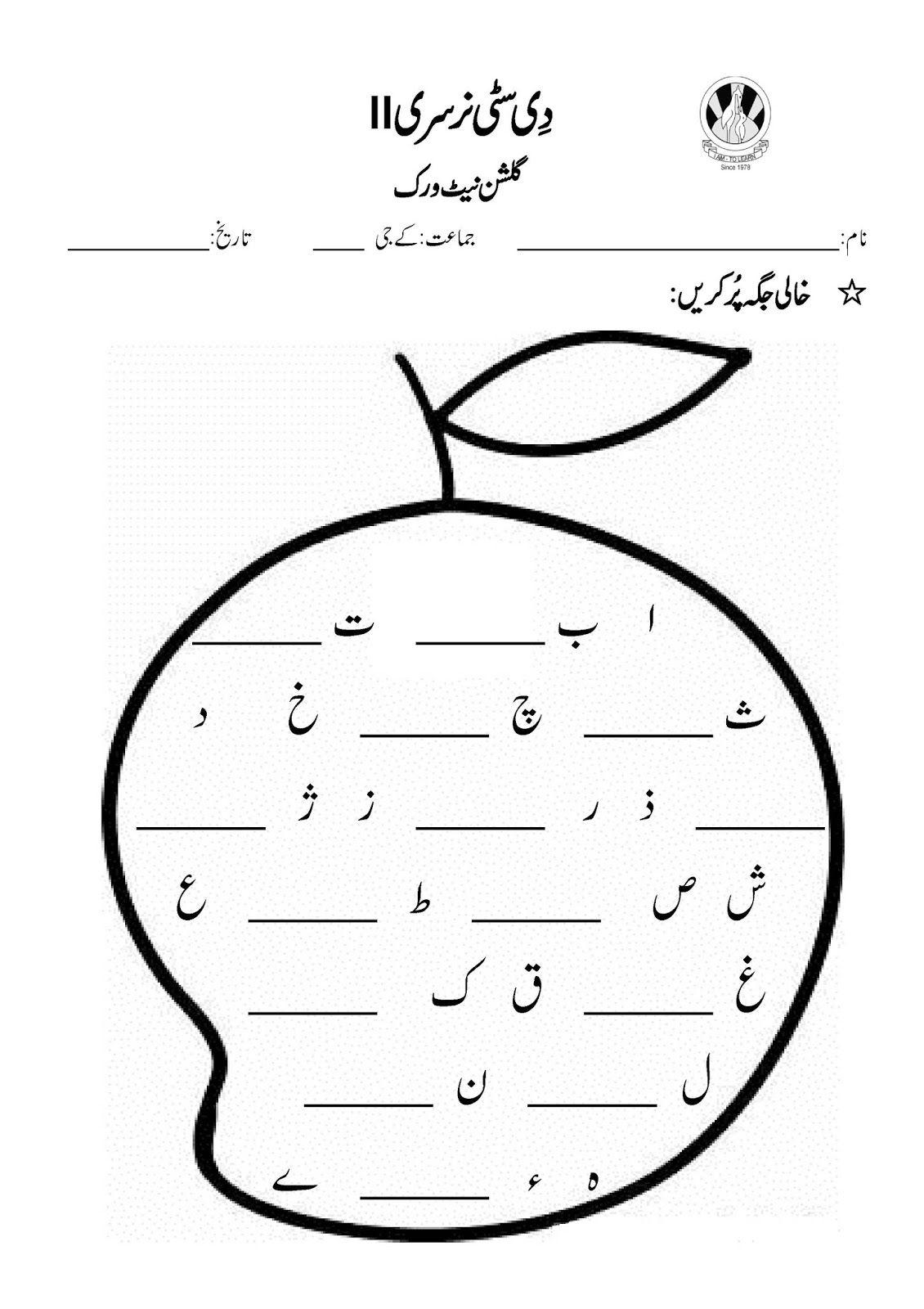 Sr Gulshan The City Nursery-Ii: Urdu First Term